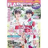 FLASH スペシャル 2018年初夏号