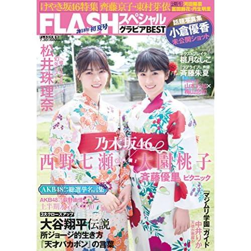 FLASH スペシャル 2018年初夏号 表紙画像