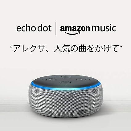 Echo Dot 第3世代、ヘザーグレー + Amazon Music Unlimited (個人プラン1か月分 *以降自動更新)