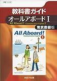 東京書籍版 オールアボードI [英I301] (高校教科書ガイド)