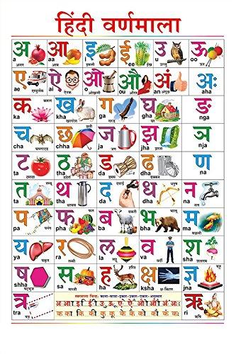 100yellow Hindi Varnmala Chart Paper 12x18 Inch Multicolour