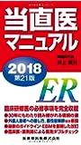 当直医マニュアル2018 第21版