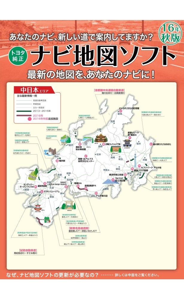 トヨタ(TOYOTA) トヨタ純正 ナビゲーション用 地図更新SDカード 全国版 08675-0AM16 B01N3V3ZWE