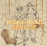 AYAKASHI RENKA WA ICHIGUN NO KAZE NI by DIW Records (JAPAN)