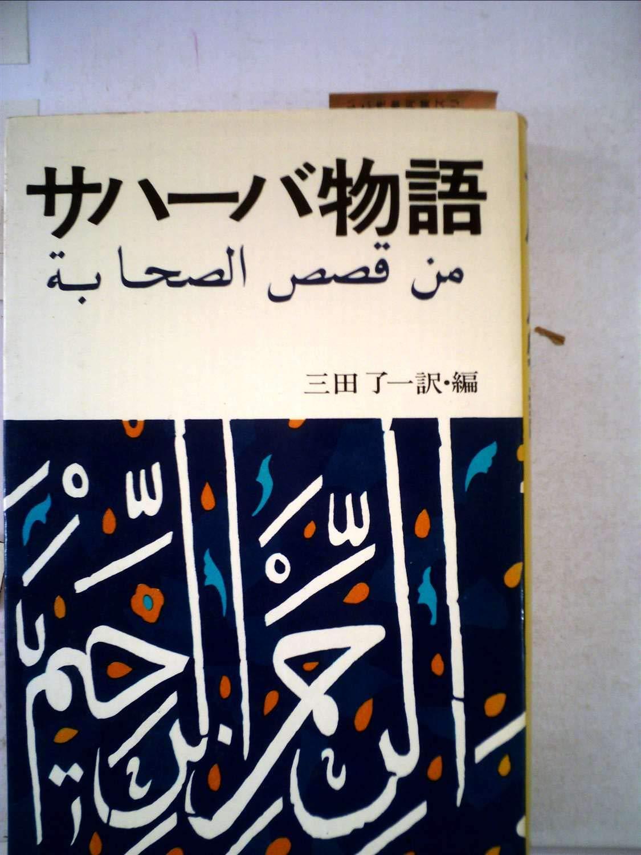 サハーバ物語 (1978年) | 三田 ...