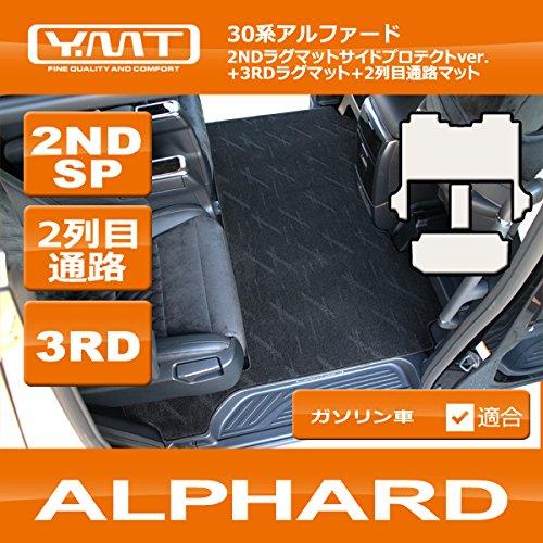YMT 30系アルファード ガソリン車 後期G(7人乗)2NDSP+3RD+2列目通路マット ループチェック白黒 B0798R7NQJ