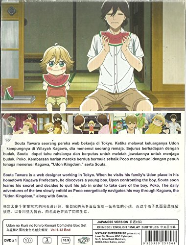 UDON NO KUNI NO KINIRO KEMARI - COMPLETE ANIME TV SERIES DVD BOX SET (1-12 EPISODES)