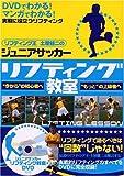 ジュニアサッカーリフティング教室 (リフティング王土屋健二のジュニアサッカー)(DVD付)
