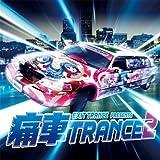EXIT TRANCE PRESENTS 痛車トランス 2