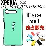 【iFace mall 正規代理店】Xperia XZ1 ケース エクスペリアXZ1用ケース アイフェイス モール ケース スマホケース Xperia(TM) XZ1 SO-01K/SOV36/SoftBank Sony Xperia XZ1 ケース ハードケース ソニーケース Sony Xperia xz1 カバー 衝撃吸収 耐衝撃 耐摩擦 防塵防水 指紋防止 落下防止 高級感溢れる 手触り良い 人気 可愛い ファション おしゃれ ご注意:iface mall は iface とは関係ありません、別の商品になります、購入する前にご確認ください!【対応機種Sony Xperia XZ1 ミント】10色選択可