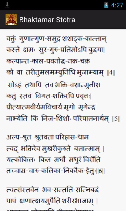 BHAKTAMAR STOTRA IN SANSKRIT PDF