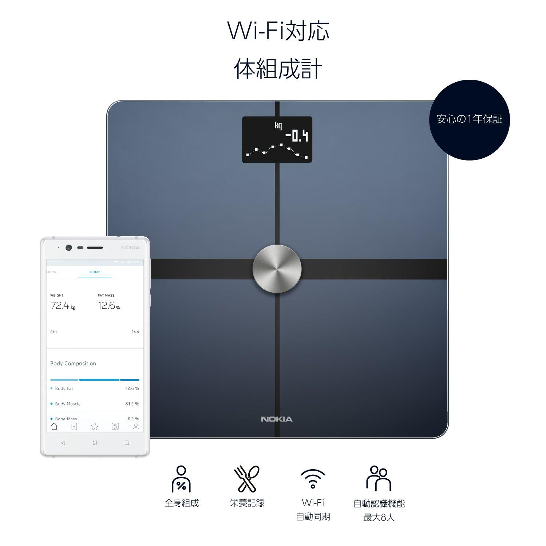 Nokia スマート体重計 Body + ブラック Wi-Fi/Bluetooth対応 体組成計 【日本正規代理店品】 WBS05-BLACK-ALL-JP