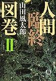 人間臨終図巻〈2〉 (徳間文庫)(山田 風太郎)