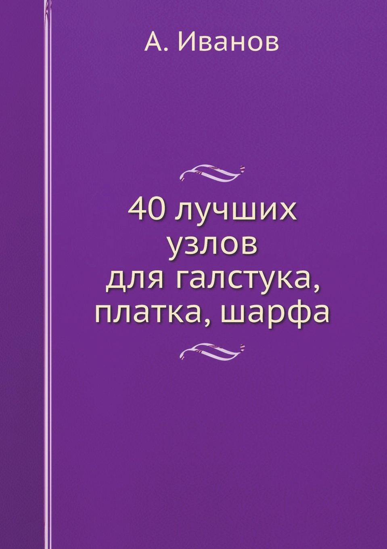 Read Online 40 Luchshih Uzlov Dlya Galstuka, Platka, Sharfa (Russian Edition) ebook