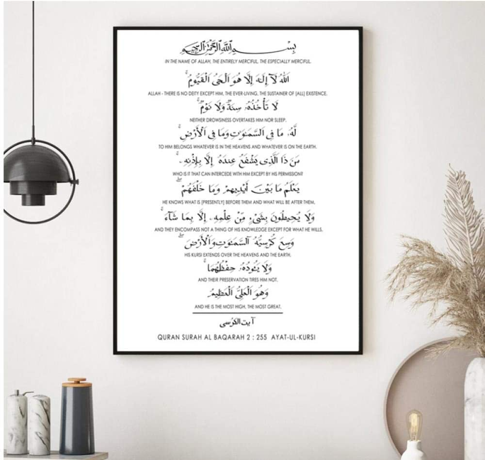 LLXHG/Coran Sourate Ayatul Kursi Calligraphie Citation Mur Art Toile Paitning Ayat Al Kursi Islamique Musulman Affiche Minimaliste Arabe Imprime-50X70Cm sans Cadre