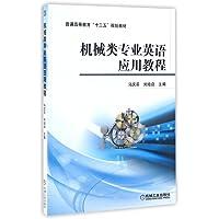 """普通高等教育""""十三五""""规划教材:机械类专业英语应用教程"""