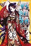 戦国姫 ─濃姫の物語─ (集英社みらい文庫)