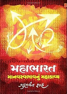Shiv puran gujarati ebook drnay amazon kindle store mahabharat manav svabhav nu mahakavya gujarati fandeluxe Images