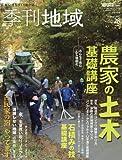 季刊地域(28) 2017年 02 月号 [雑誌]: 現代農業 増刊
