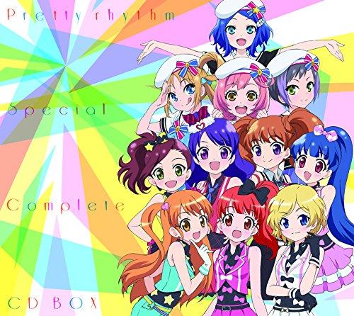 プリティーリズム・スペシャルコンプリートCD-BOXの商品画像