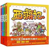 漫画版四大名著:三国演义+水浒传+西游记+红楼梦(套装全4册)