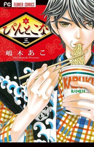 ぴんとこな 3 (Cheeseフラワーコミックス)