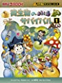 微生物のサバイバル 1 (科学漫画サバイバルシリーズ58)