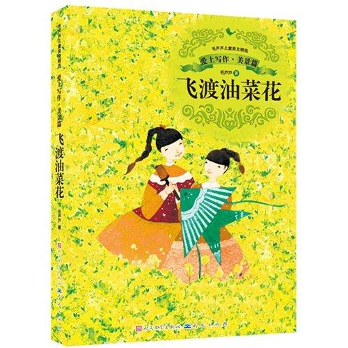 13 the spring star class calculate to do a grade four mathematics JJ(hope to teach) bottom every day (Chinese edidion) Pinyin: 13 chun xing ji kou suan tian tian lian si nian ji shu xue JJ( ji jiao ) xia pdf epub