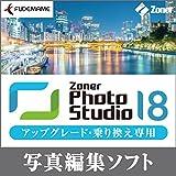 Zoner Photo Studio 18 アップグレード・乗り換え専用 [ダウンロード]