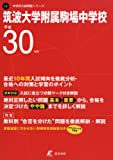 筑波大学付属駒場中学校 H30年度用 過去10年分収録 (中学別入試問題シリーズL2)