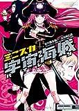 ミニスカ宇宙海賊 (朝日コミックス)
