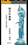 国史の地熱―聖徳太子と楠氏の精神: 国文研叢書 No.16