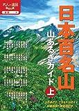 日本百名山 山あるきガイド上 (大人の遠足BOOK)