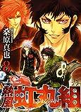 熱風・虹丸組 8巻 (ヤングキングコミックス)