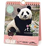 アートプリントジャパン 2020年 ふわころパンダ(週めくり)カレンダー vol.041 1000109250