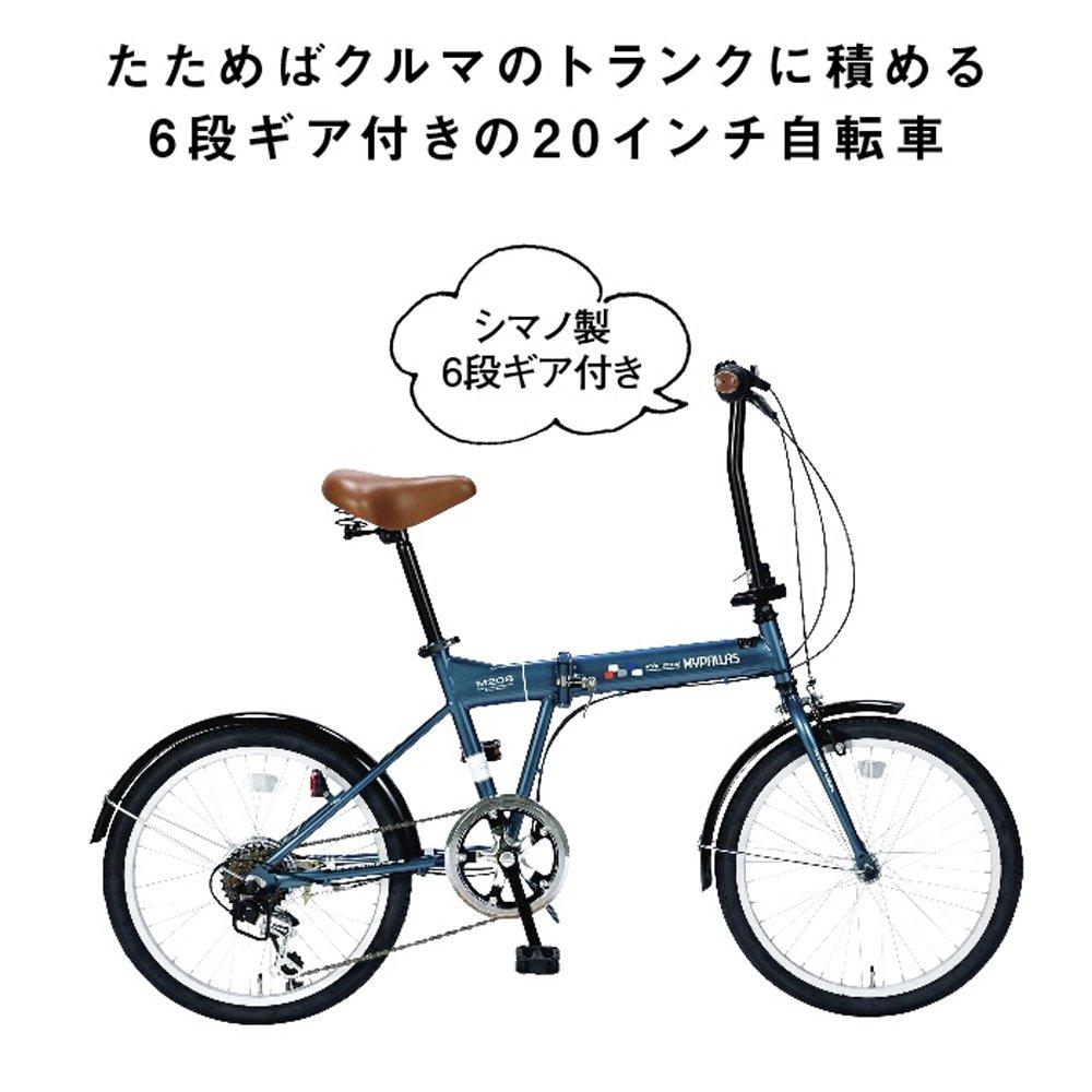折畳自転車20インチ6段ギア オーシャン B07CJJXHJS