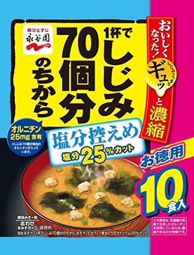 나가타니엔 1컵 조개 70개분 된장국 염분 줄인 실속형 10식입×5개