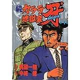 1, continued karate Jigokuhen - Bodyguard Kiba (KC Special) (1989) ISBN: 4061014242 [Japanese Import]