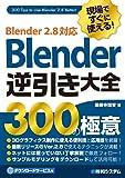現場ですぐに使える! Blender逆引き大全 300の極意 Blender2.8対応