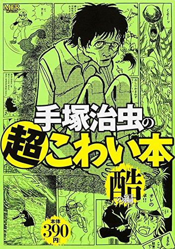 手塚治虫の超こわい本 酷の編 (MFコミックス)