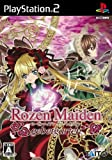 Rozen Maiden: Geppetto Garden [Japan Import]
