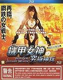 Iron Girl: Ultimate Weapon [Blu-ray]