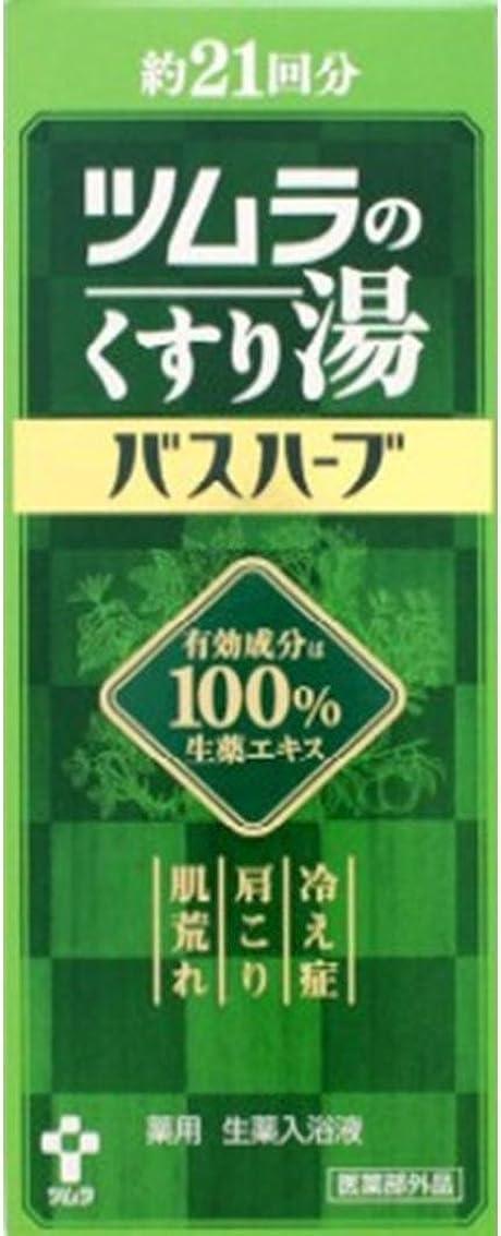 三角形魚セグメント硫黄乳白色湯 湯の素 薬用入浴剤 (医薬部外品) 490g 2本セット
