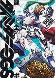 健全ロボ ダイミダラーOGS 2巻 (ビームコミックス)