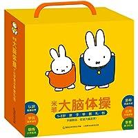 米菲大脑体操1-2岁亲子早教礼包(套装共3册)