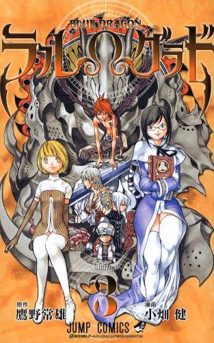 BLUE DRAGON ラルΩグラド 3 (ジャンプコミックスDIGITAL)