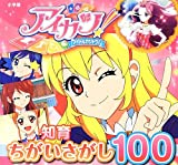 (Book looking for educational differences) 100 Aikatsu! Looking for educational differences (2013) ISBN: 4097265067 [Japanese Import]
