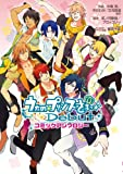 ? Debut Comic Anthology Uta no ? Prince-sama (Sylph Comics 28-5) (2012) ISBN: 4048910302 [Japanese Import]