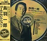 Toba Ichiro Gold Selection 2 by Ichiro Toba (2008-03-04)