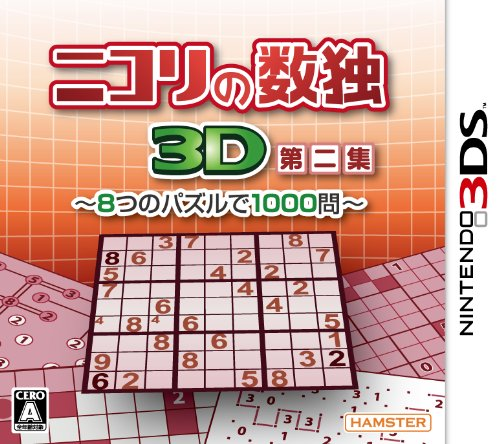 Nikoli no Sudoku 3D Dai-ni-Shuu: 8-tsu no Puzzle de 1000-Mon [Japan Import] ()
